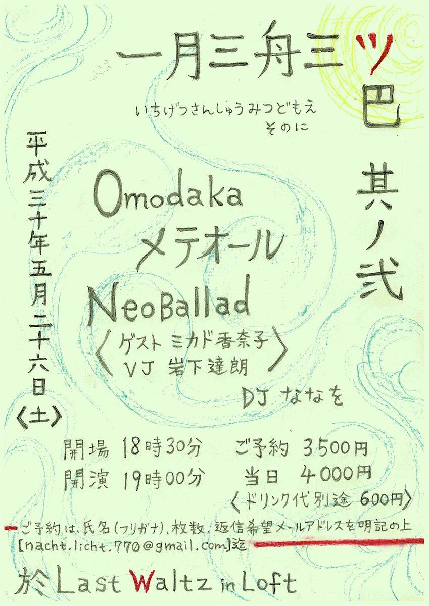 180526_Nanao.jpg