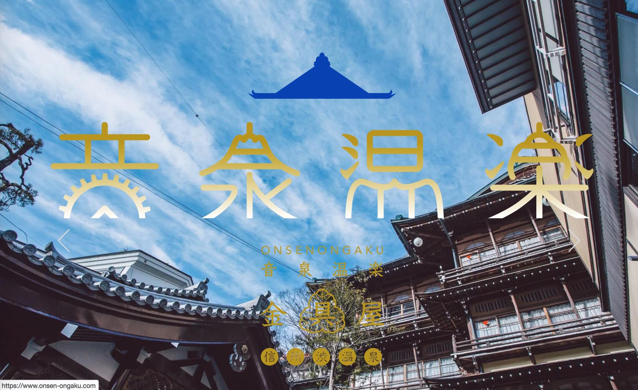 191207_OnsenOngaku_.jpg