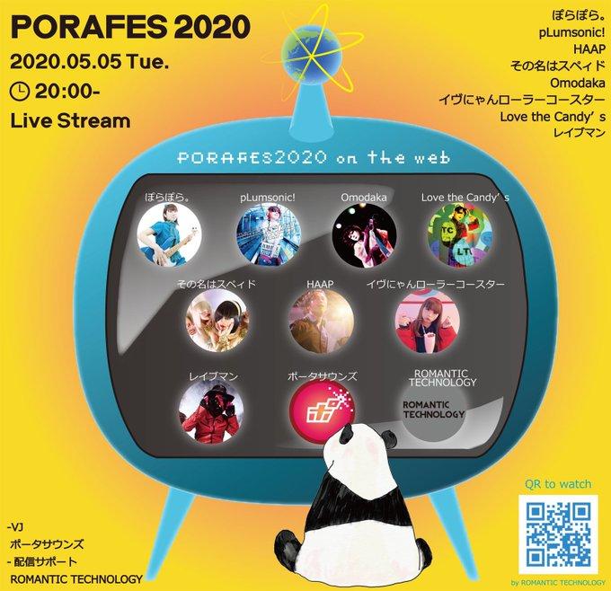 200505_PoraFes.jpg