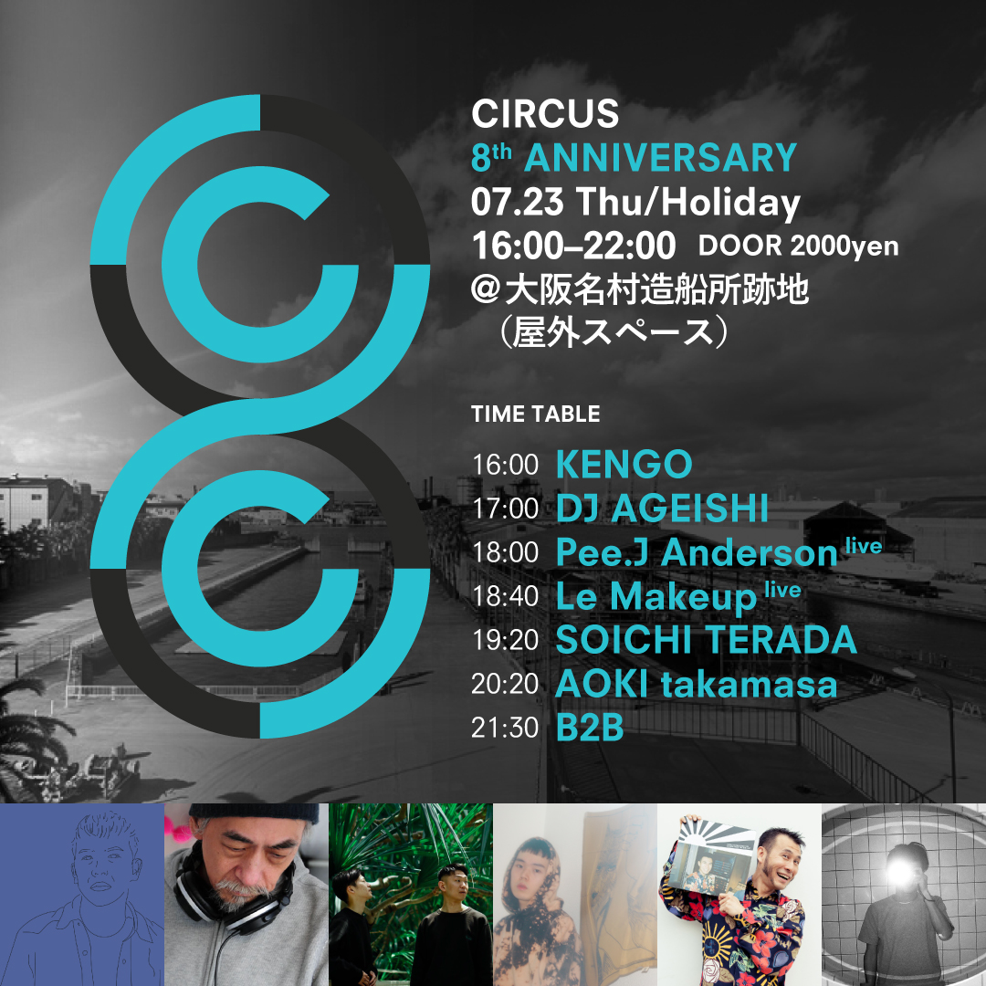 200723_TimeTable_CIRCUS-8th-ANNIVERSARY-01.jpg