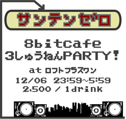 8bitcafe.jpg