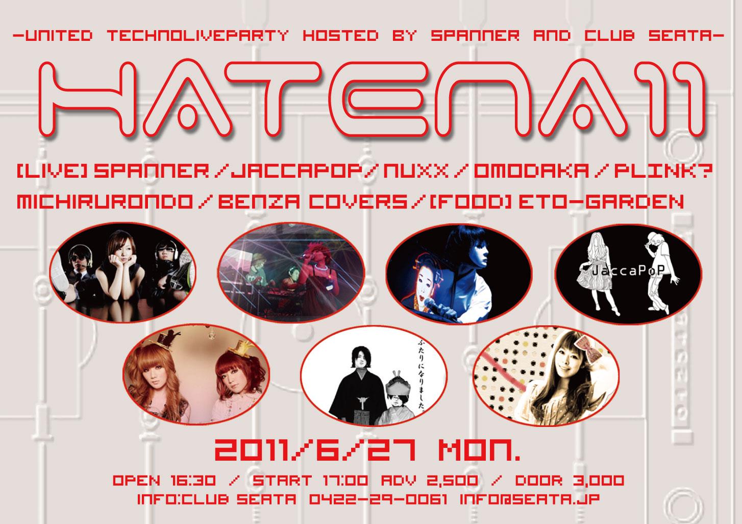 HATENA11_flyer_front.jpg