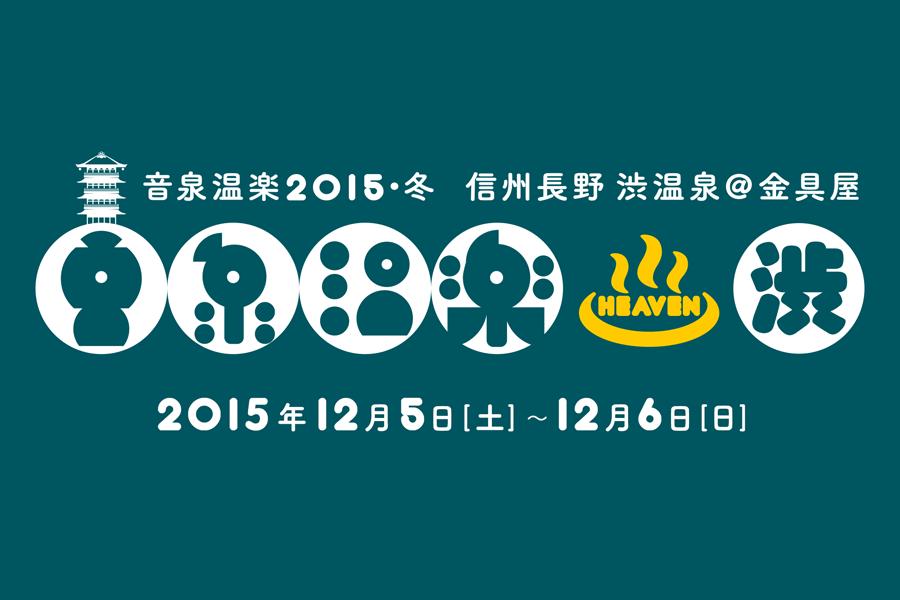 Onsen_2015.png