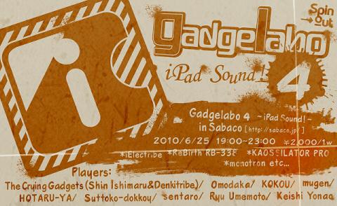 gadgelabo4_s.jpg