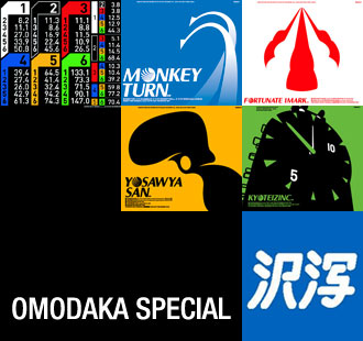 http://www.fareastrecording.com/mt/images/omodaka_sp.jpg