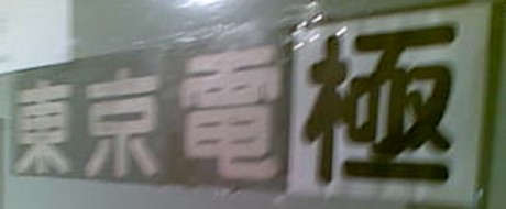 tokyodenkyoku-460x190.jpg