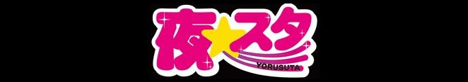 yorusuta.jpg